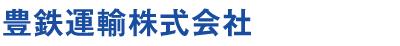 豊鉄運輸株式会社
